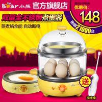 小熊煮蛋器 ZDQ-2191 双层全不锈钢蒸蛋器 自动断电煎蛋器 包邮