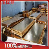 昆山厂家供应CuZn28Sn1黄铜 铜棒 铜管 铜板价格可提供材质证明