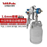 台湾WellMade/威尔美特进口 1升下壶气动油漆喷枪自动喷枪流水线乳胶漆喷枪WU-1761