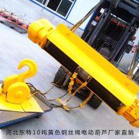 批发廊坊单梁起重机2吨CD1电动葫芦厂家东特起重