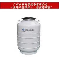 四川亚西 YDS-30B-200 储存运输贮存两用液氮生物容器 液氮罐