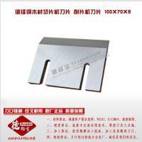 【德裕宝刀片】400型削片机刀片 枯木粉碎机刀 镶锋钢100X70X8