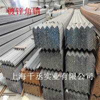 厂家直销 40*40*3-5热镀锌角钢 上海 苏州 昆山 建厂房用角钢