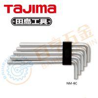 tajima/田岛内六角特长加长标准长喷砂平头高硬度扭矩正品NL-1.5C