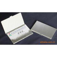 供应铝制名片盒,卡片盒,面油纸盒