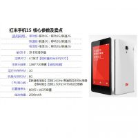MIUI/小米 紅米手機1S移動版 紅米NOTE電信1S聯通四核三網通用版