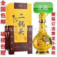 北京牛栏山酒厂出品 52度500ml牛栏山经典黄瓷二锅头清香型 白酒