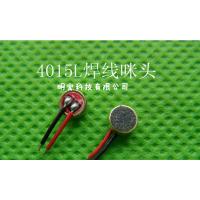 4015传声器咪头 普抗 线长20mm内标准价格