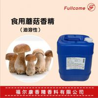 供应进口品牌食品用油性蘑菇香精