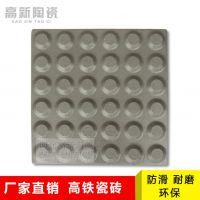 厂家直销陶瓷导盲止步砖黄色 灰色盲道砖盲点砖价格低工程专用