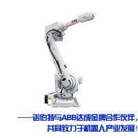诺伯特发售ABB IRB2600机器人上下料搬运焊接底价出~