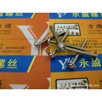 供应顺德螺丝厂-专业生产带垫头螺丝-带介头螺丝-法兰头带垫防滑螺杆