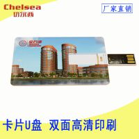 【厂家直销】卡片U盘 高端商务礼品优盘 可个性化定制图案 4G 8G