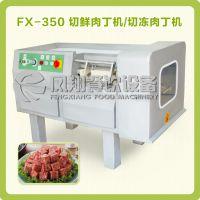 肉制品加工设备多功能切肉机 FX-350型切丁机/切片机/切肉机