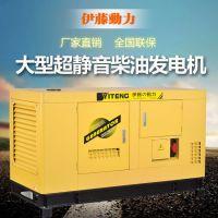 15kw静音三相柴油发电机型号YT2-20KVA