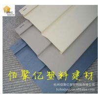 佰聚亿 厂家直销新型塑料建材建筑 pvc外墙挂板别墅 厚度1.3mm