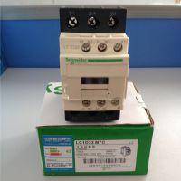 施耐德LC1D32交流接触器LC1-D32M7C_LC1-D32Q7C