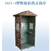 野战折叠式岗亭价格 HZT-I