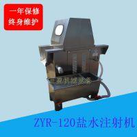 广州正盈牛肉腌制机牛排嫩化入味专用机肉类盐水注射机ZYR-120