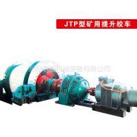 供应JTP型矿用提升绞车  弹性理论设计