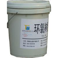 厂家直销环氧树脂胶/小缝隙修补材料