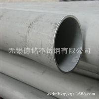 批发零售 316L大口径不锈钢无缝钢管 厚壁管 00Ci17Ni12Mo2