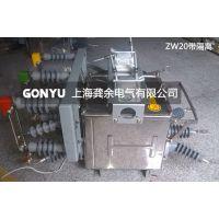 批发 供应 ZW20-12F/630-20户外交流高压分界真空断路器(俗称看门狗