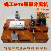姚工949自动分离机拆屏机 触摸屏 液晶屏总成分离机( 不带气泵)