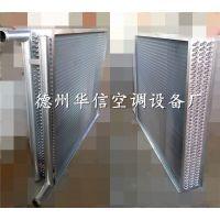 铜管表冷器-热水暖风机-蒸汽散热器-侧吹空气幕 华信货比三家