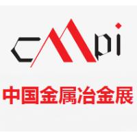 2017第十七届中国金属冶金展览会