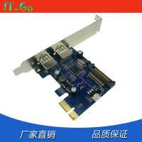 USB3.0 扩展卡 台式机PCI-express转2口USB3.0 NEC芯片 SATA供电