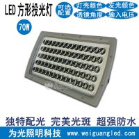 LED方形投光灯 70W大功率 长方体 大条形 高度防水 江门为光照明