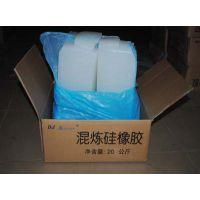 批量供应 优质 混炼硅橡胶 耐高温硅橡胶,阻燃硅橡胶