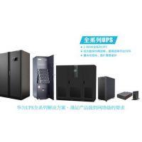 华为UPS官网产品UPS2000-G-6KRTL高效率电源主机华为总经销