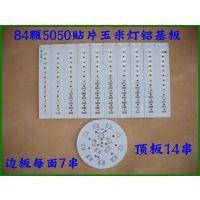 低压LED玉米灯外壳 84颗LED贴片灯铝基板