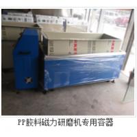 上海五金产品去毛刺抛光专用机器|中创磁力抛光机