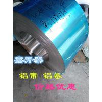 国标1060纯铝带 O态铝带 半硬铝带 薄厚铝带 铝箔0.05mm 可定制