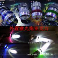 汽车摩托车U3激光炮30W 内置LED射灯三档调节电动车大灯雾灯