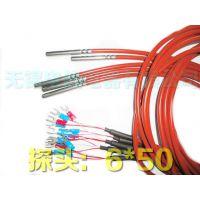 PT100温度传感器/防水型PT100/硅胶线PT100/引线4米/PT100热电阻