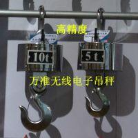 万准电子吊秤10吨 吊磅 电子吊钩秤 电子吊秤5吨 吊秤 电子吊秤