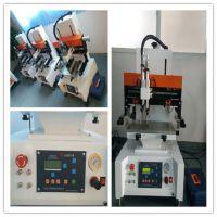 厂家热卖小型丝印机,台式2030丝印机***畅销的印刷设备