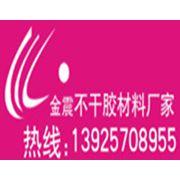 东莞市金震包装材料有限公司