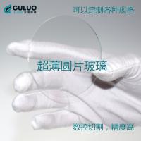 定做圆形玻璃片,小圆玻璃片,视窗玻璃片,实验室玻璃片,厚度0.15-3mm