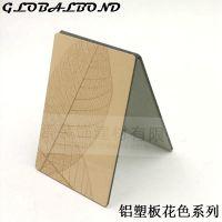 厂家直销2/3/4mm 标本叶 花色铝塑板 外墙花色铝塑板 批发定制