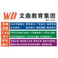 南京交通便捷的地段有哪些PRO/E UG CATIA培训班