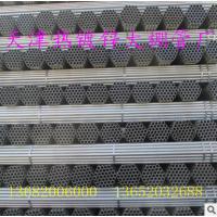 天津厂家直供镀锌管,热镀锌管,镀锌方管,规格齐全,质量保障