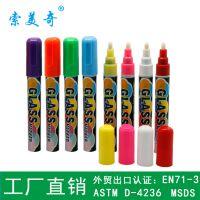 索美奇SMQ606-1荧光笔 外贸出口 多色易擦 液体粉笔