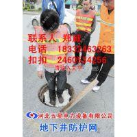供应贵州70-80公分井盖专用防护网9窨井防护网厂家