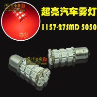 汽车LED刹车灯27SMD-5050 汽车倒车灯/转向灯 1157 1156射灯