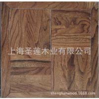 圣莲 多层实木复合 榆木全A级仿古地板 耐磨超低价木地板地暖专用